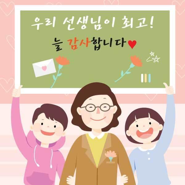 [키즈파람] 스승의날현수막013