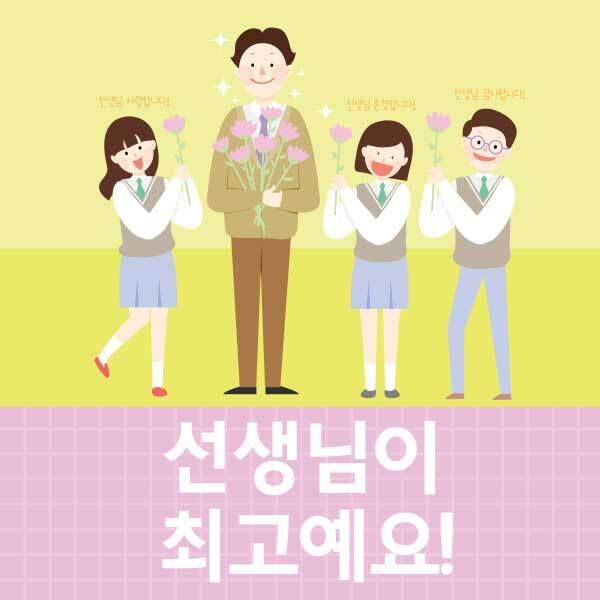 [키즈파람] 스승의날현수막014