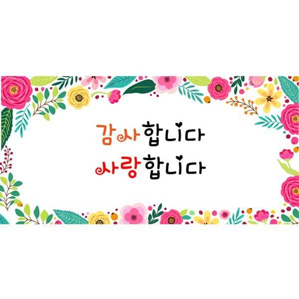 [키즈파람] 스승의날현수막022