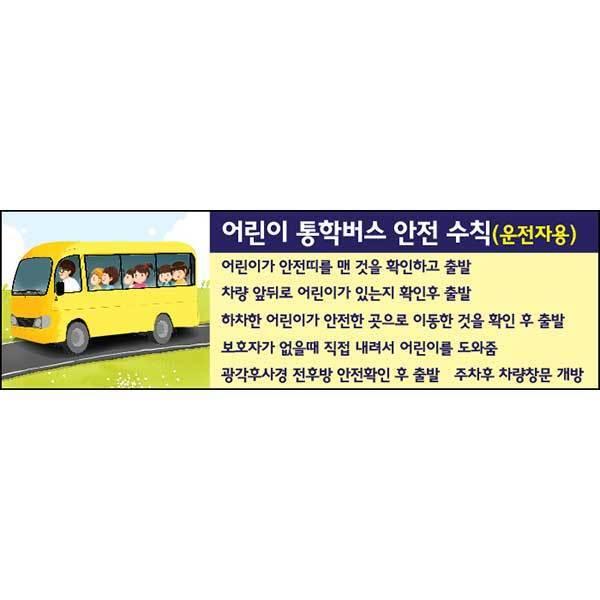 [키즈파람] 교통안전현수막003