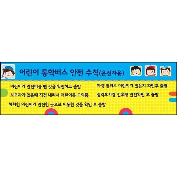 [키즈파람] 교통안전현수막004