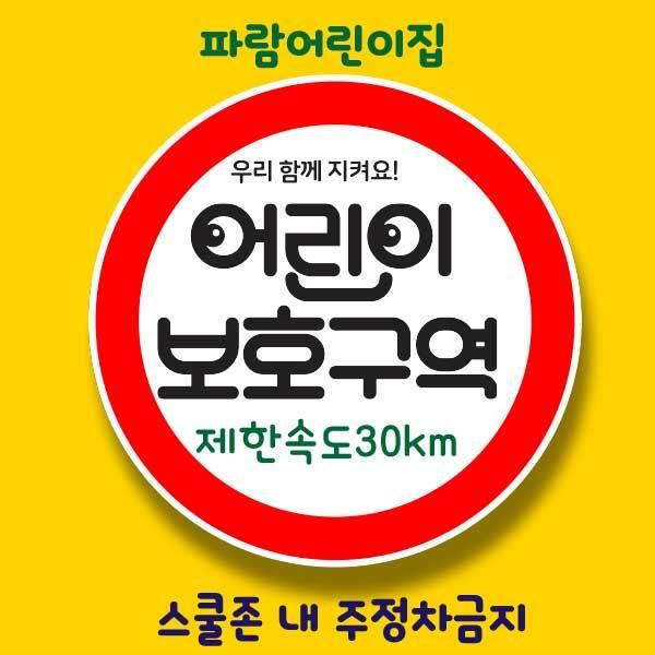 [키즈파람] 교통안전현수막005