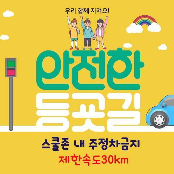[키즈파람] 교통안전현수막006