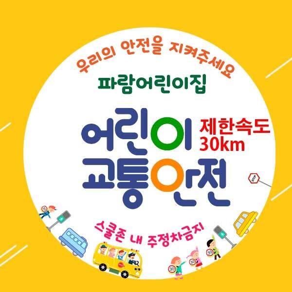[키즈파람] 교통안전현수막007