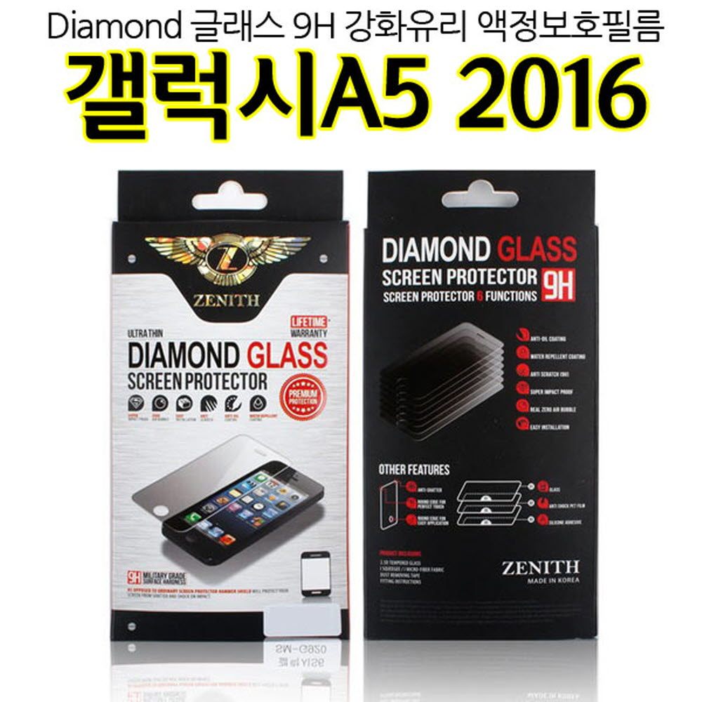 [더산모바일]Dia 갤럭시A5 2016 강화유리 액정보호필름 A510 지문방지 9H