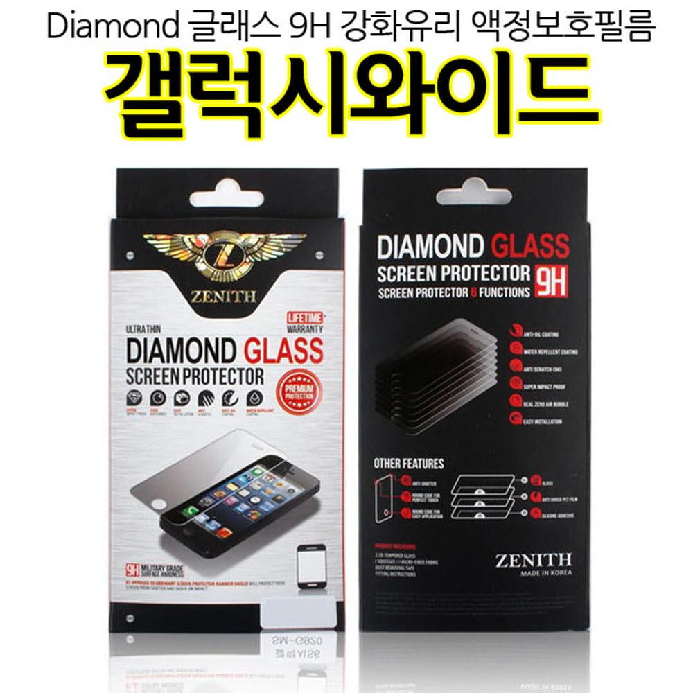 [더산모바일]Dia 갤럭시와이드 강화유리 액정보호필름 g600 지문방지 9H