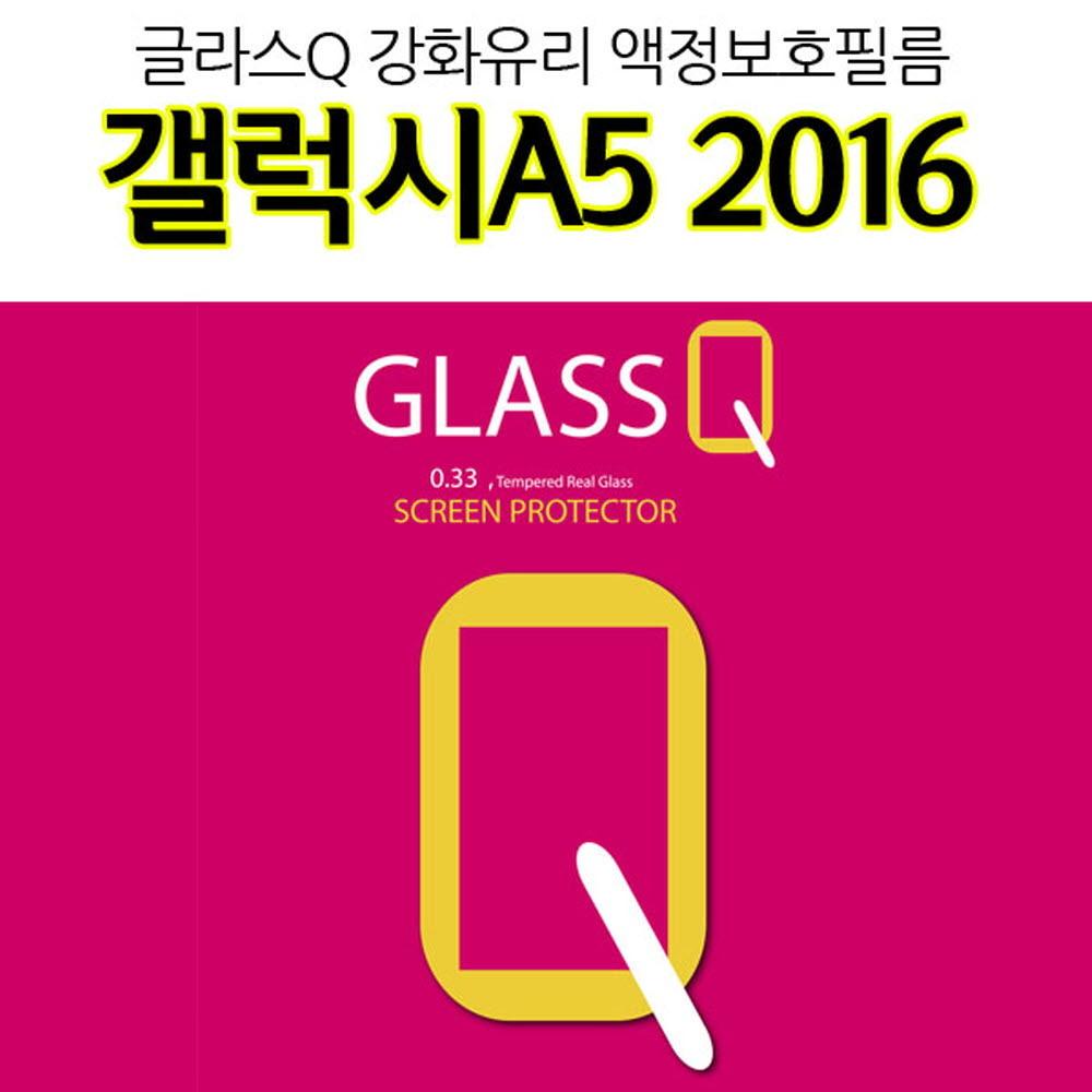 [더산모바일]Glass큐 갤럭시A5 2016 강화유리 액정보호필름 A510 지문방지
