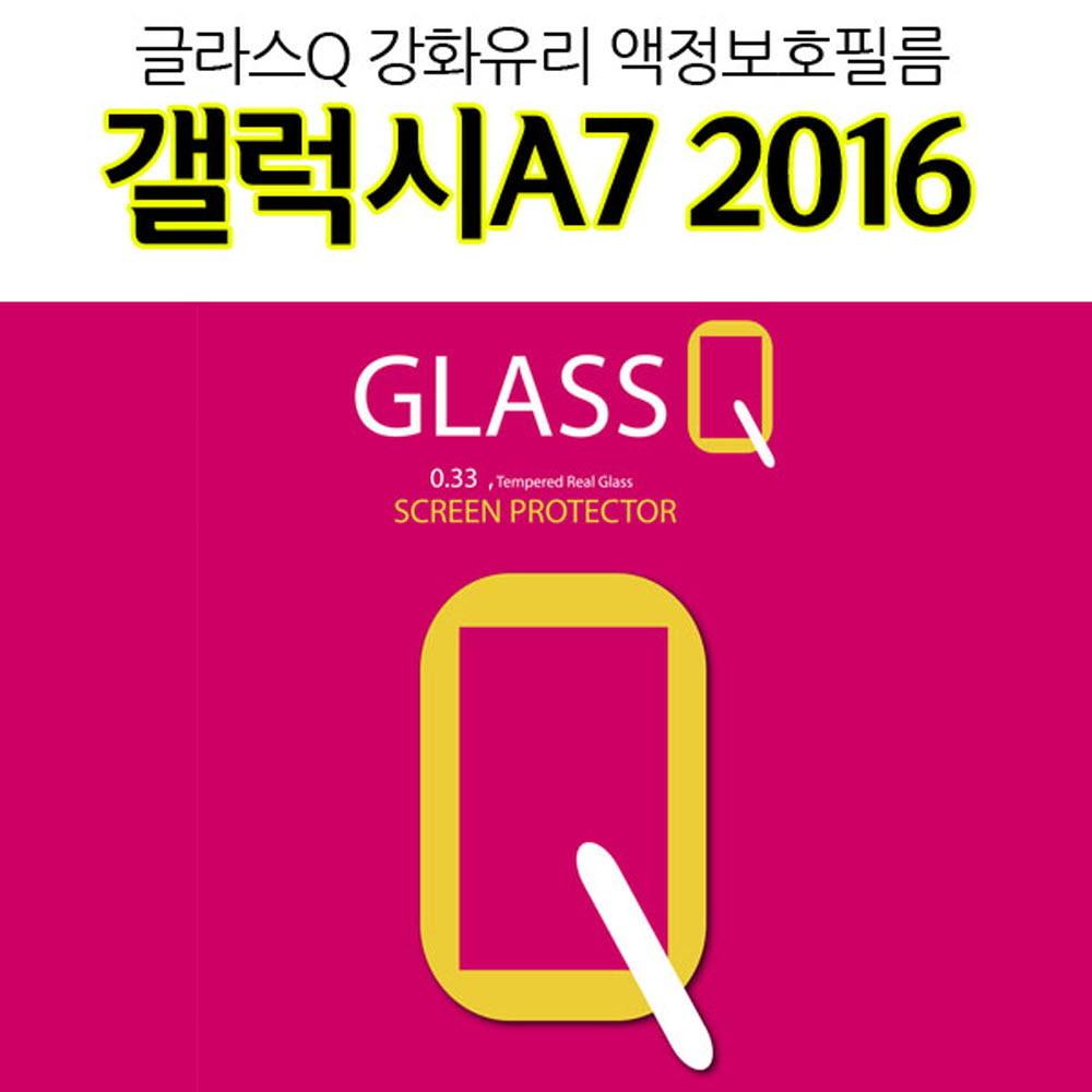 [더산모바일]Glass큐 갤럭시A7 2016 강화유리 액정보호필름 A710 지문방지