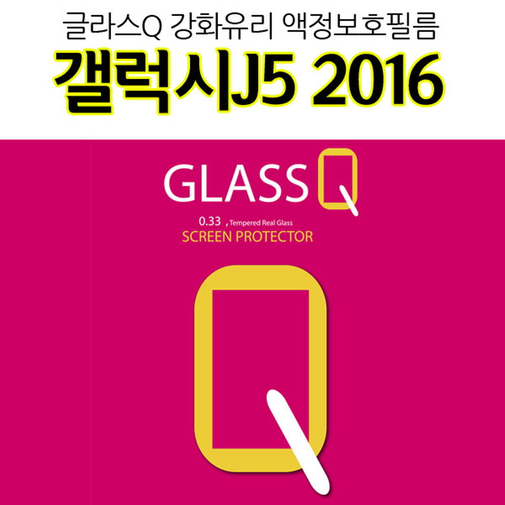 [더산모바일]Glass큐 갤럭시J5 2016 강화유리 액정보호필름 J500 J510 지문방지