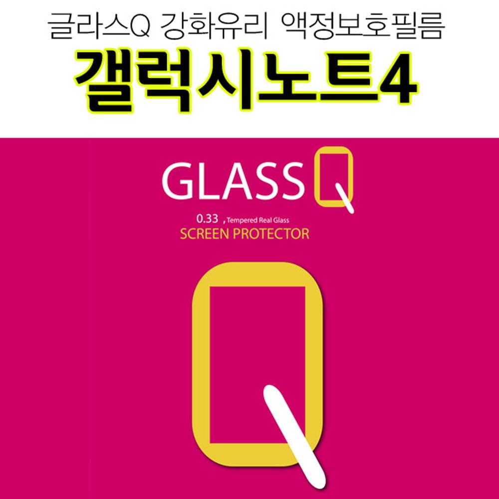 [더산모바일]Glass큐 갤럭시노트4 강화유리 액정보호필름 N910