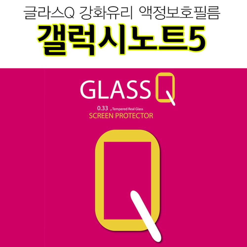 [더산모바일]Glass큐 갤럭시노트5 강화유리 액정보호필름 N920