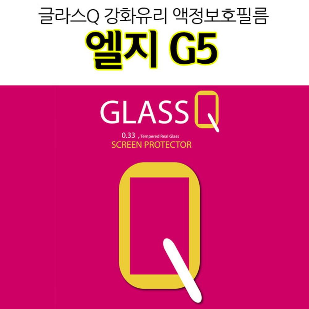 [더산모바일]Glass큐 엘지G5 강화유리 액정보호필름 F700 지문방지