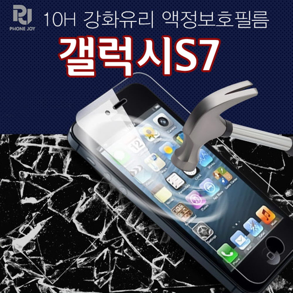 [더산모바일]폰조이 10H 강화유리 갤럭시S7 액정보호필름 방탄 G930 올레포빅