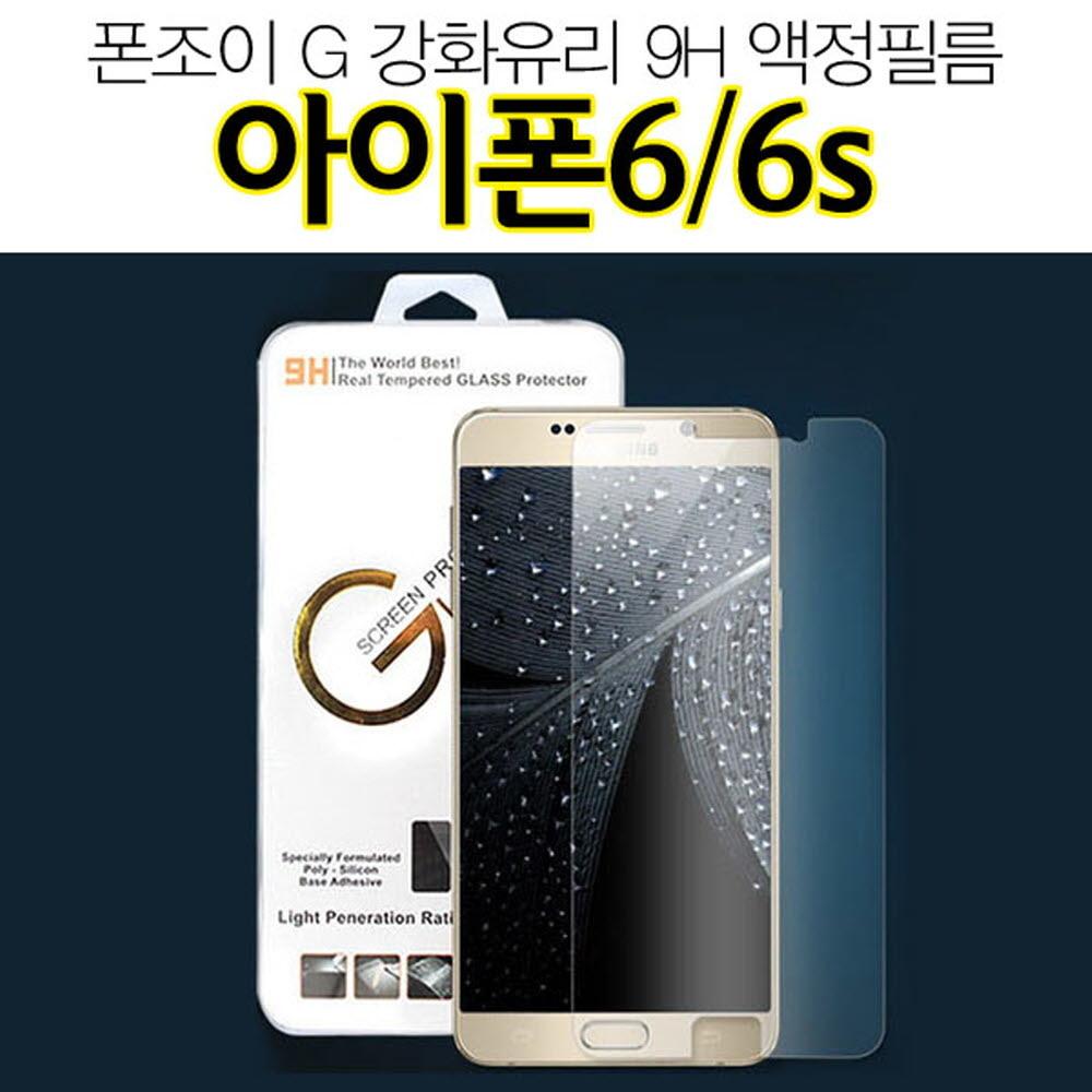 [더산모바일]폰조이 G 아이폰6s 6 강화유리 액정필름 9H iphone6