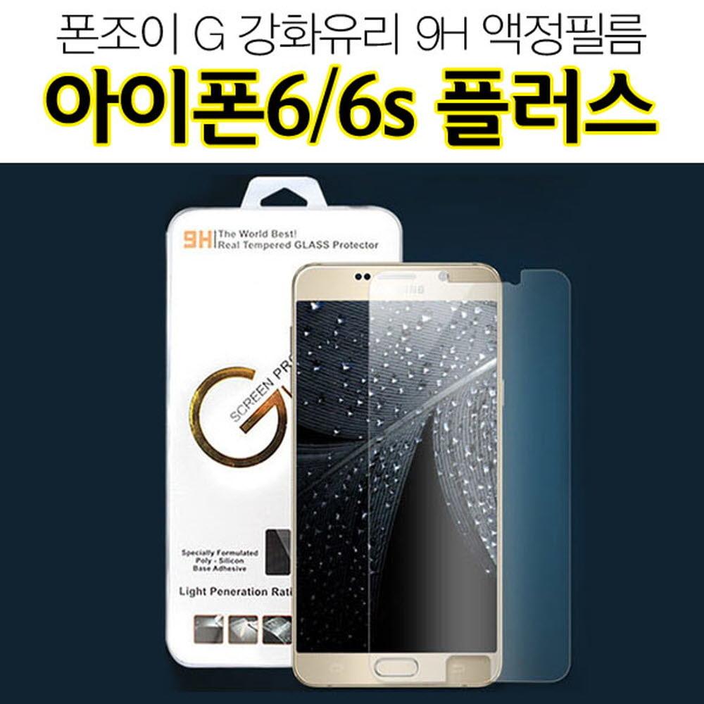 [더산모바일]폰조이 G 아이폰6s플러스 강화유리 액정필름 9H 공용