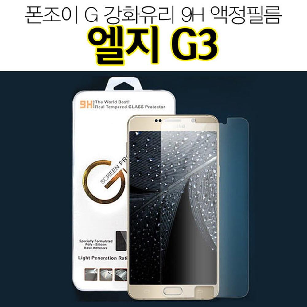 [더산모바일]폰조이 G 엘지G3 강화유리 액정정필름 9H F400 LG