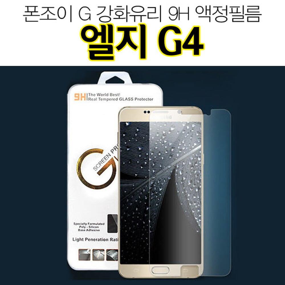 [더산모바일]폰조이 G 엘지G4 강화유리 액정정필름 9H F500 LG