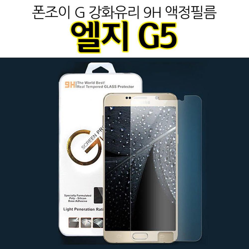 [더산모바일]폰조이 G 엘지G5 강화유리 액정정필름 9H F700 LG