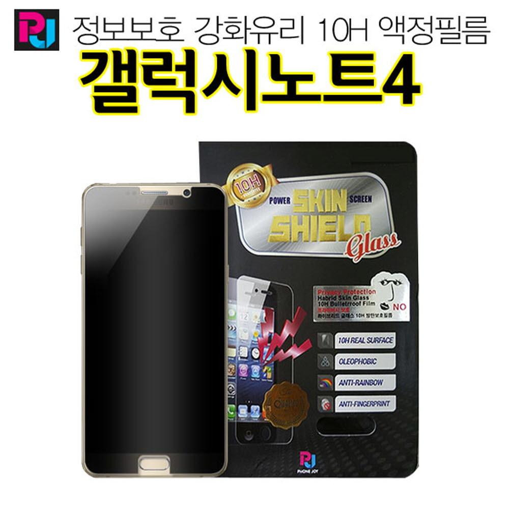 [더산모바일]폰조이 정보보호 갤럭시노트4 액정보호필름 강화유리 10H N910