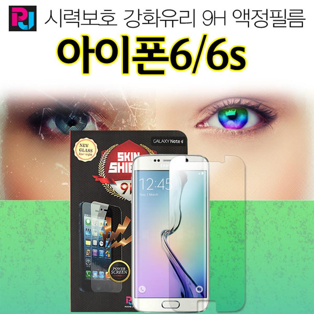 [더산모바일]폰조이 시력보호 아이폰6s 6 강화유리 액정보호필름 iPhone6 9H