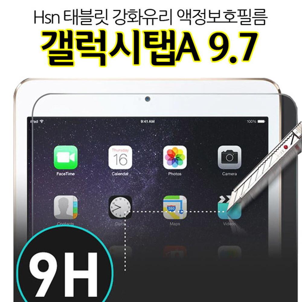 [더산모바일]Hsn 갤럭시탭A 9.7 강화유리 액정보호필름 테블릿