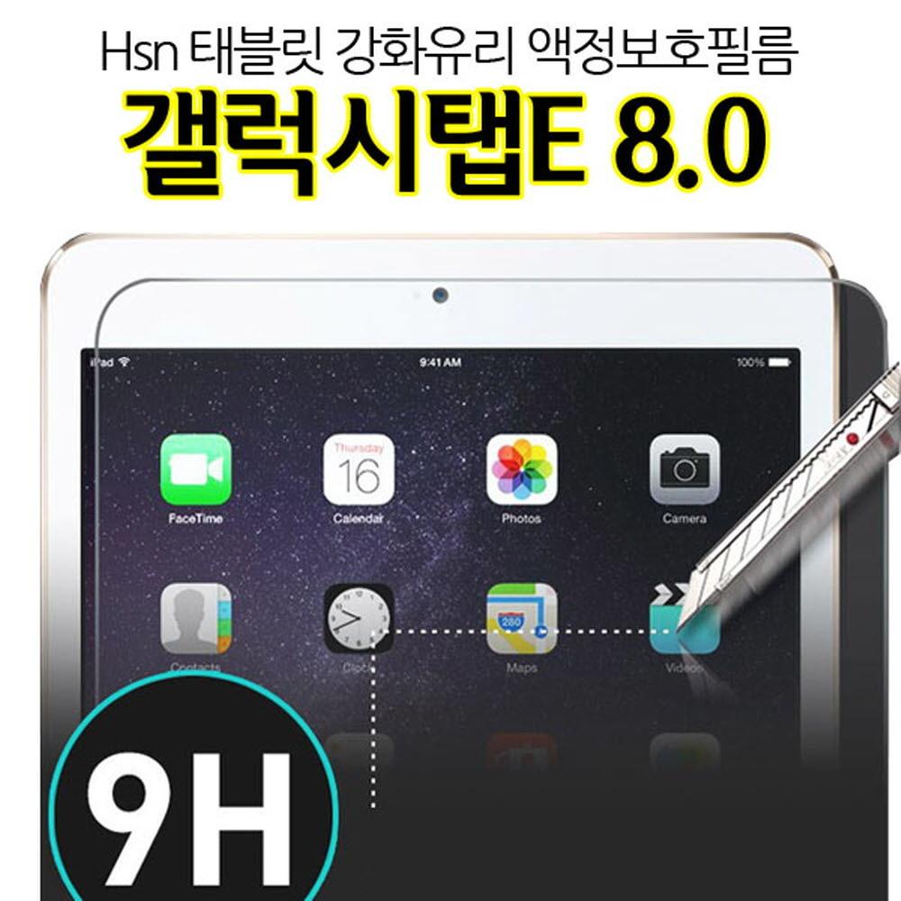 [더산모바일]Hsn 갤럭시탭E 8.0 강화유리 액정보호필름 테블릿