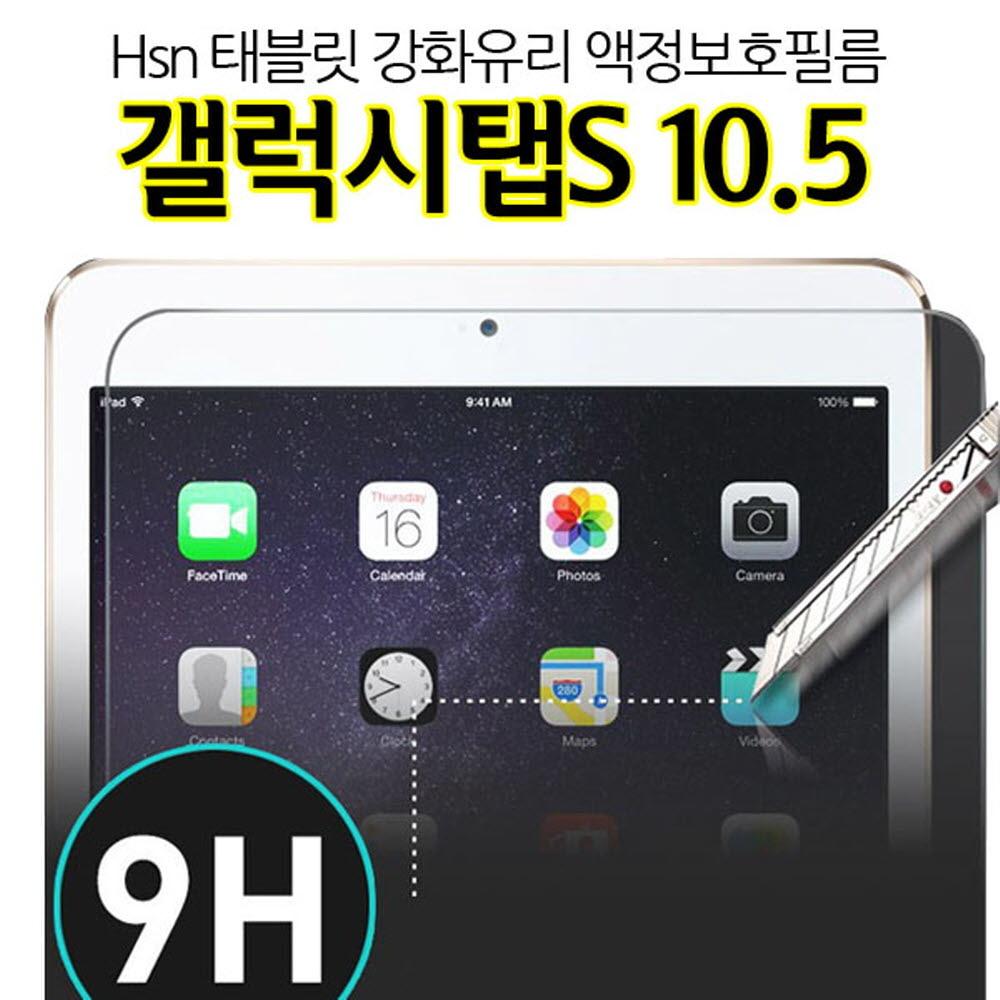 [더산모바일]Hsn 갤럭시탭S 10.5 강화유리 액정보호필름 테블릿