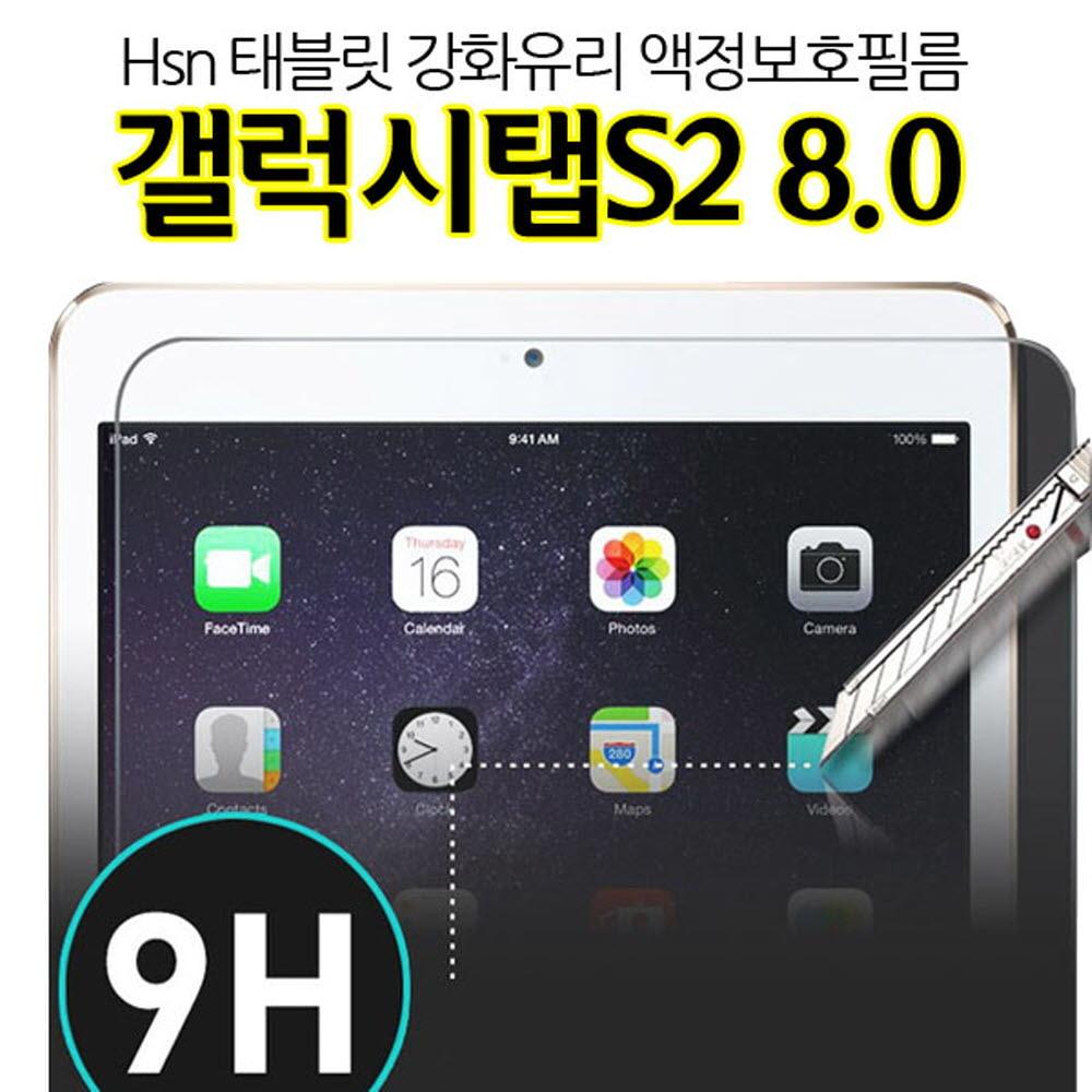 [더산모바일]Hsn 갤럭시탭S2 8.0 강화유리 액정보호필름 테블릿
