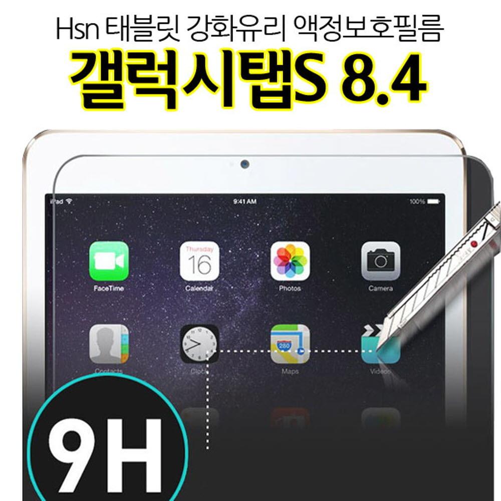 [더산모바일]Hsn 갤럭시탭S 8.4 강화유리 액정보호필름 테블릿