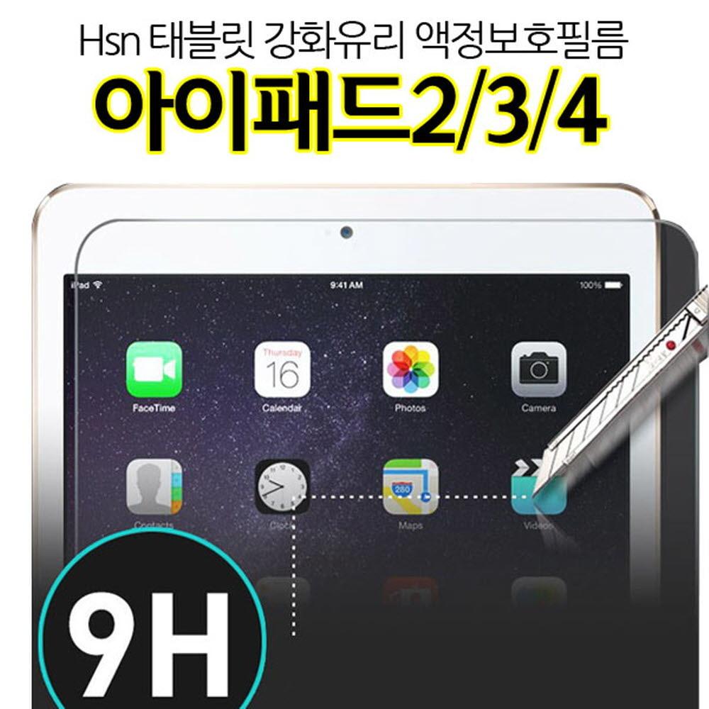 [더산모바일]Hsn 아이패드2 3 4 강화유리 액정보호필름 테블릿 iPad