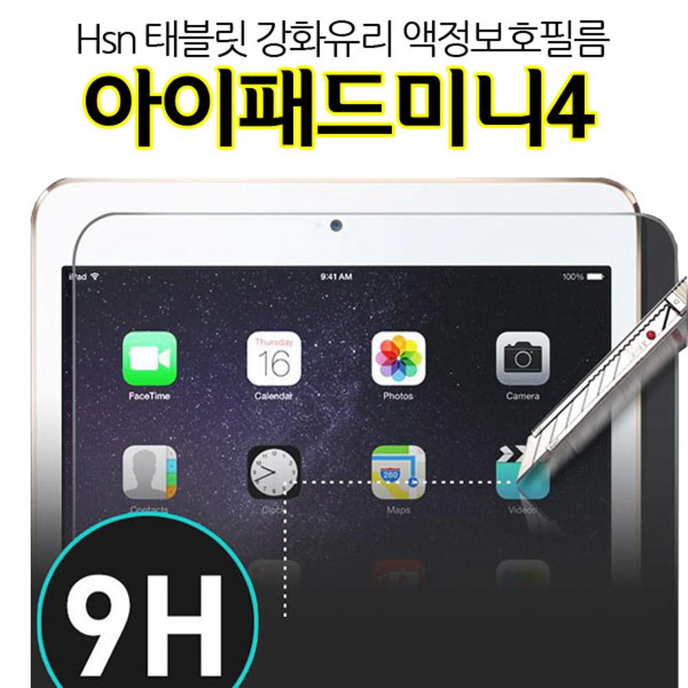 [더산모바일]Hsn 아이패드미니4 강화유리 액정보호필름 테블릿 mini4