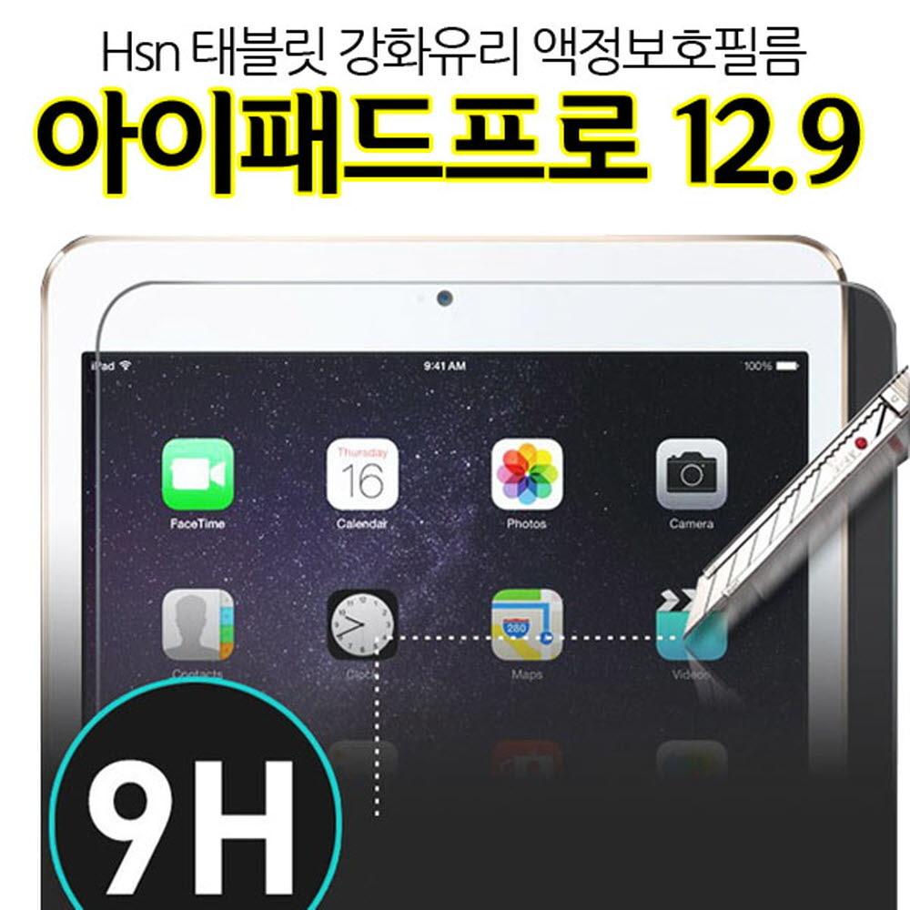 [더산모바일]Hsn 아이패드프로 12.9 강화유리 액정보호필름 테블릿 iPad Pro