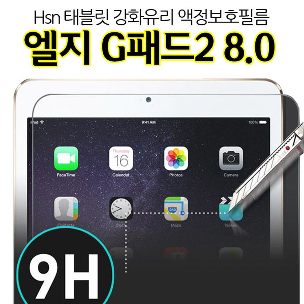 [더산모바일]Hsn 엘지G패드2 8.0 강화유리 액정보호필름 V500 테블릿