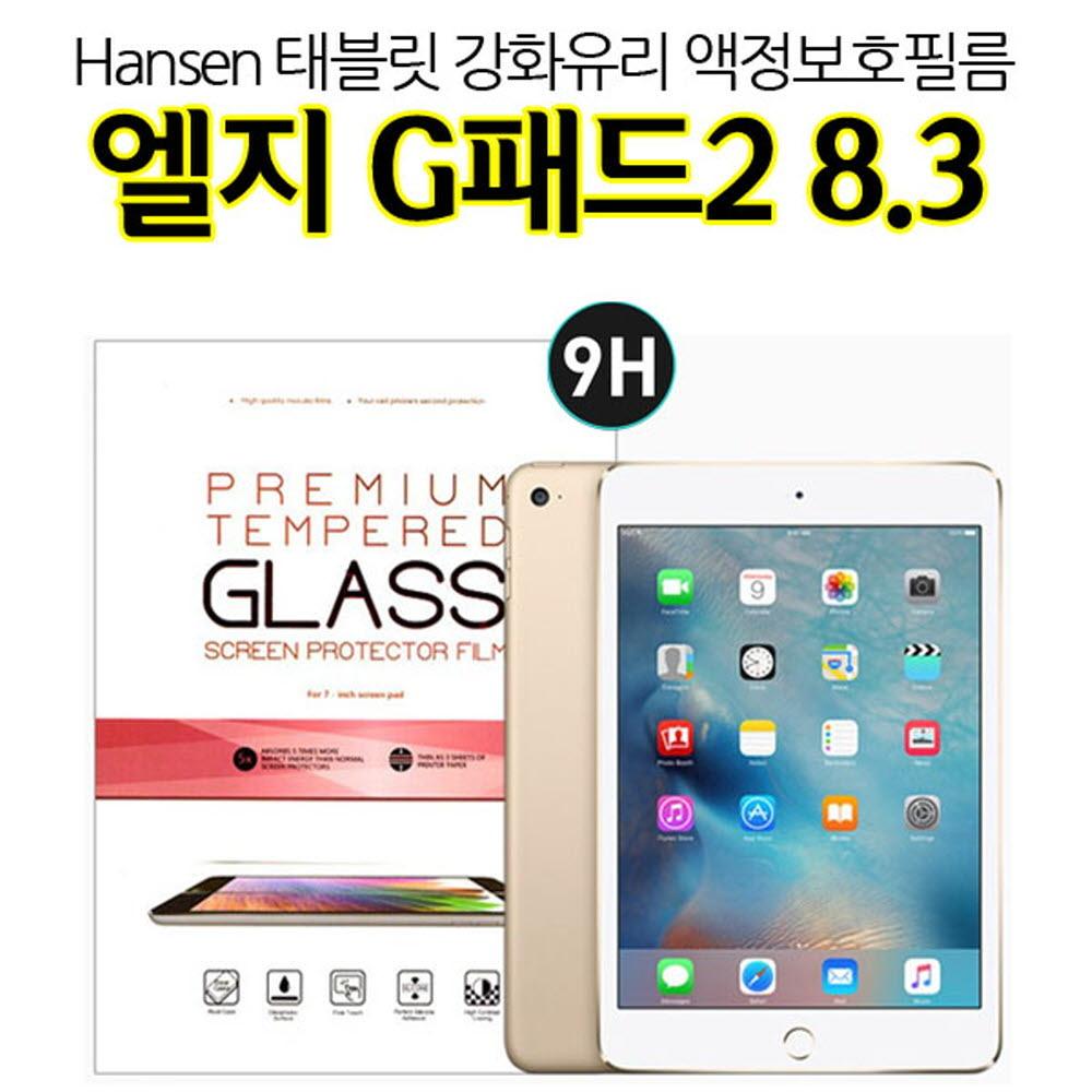 [더산모바일]Hsn 엘지G패드2 8.3 강화유리 액정보호필름 P815 테블릿