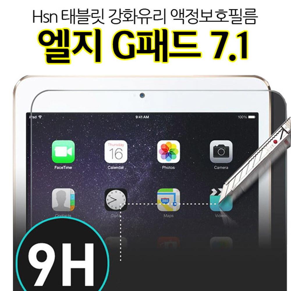 [더산모바일]Hsn 엘지G패드 7.1 강화유리 액정보호필름 테블릿