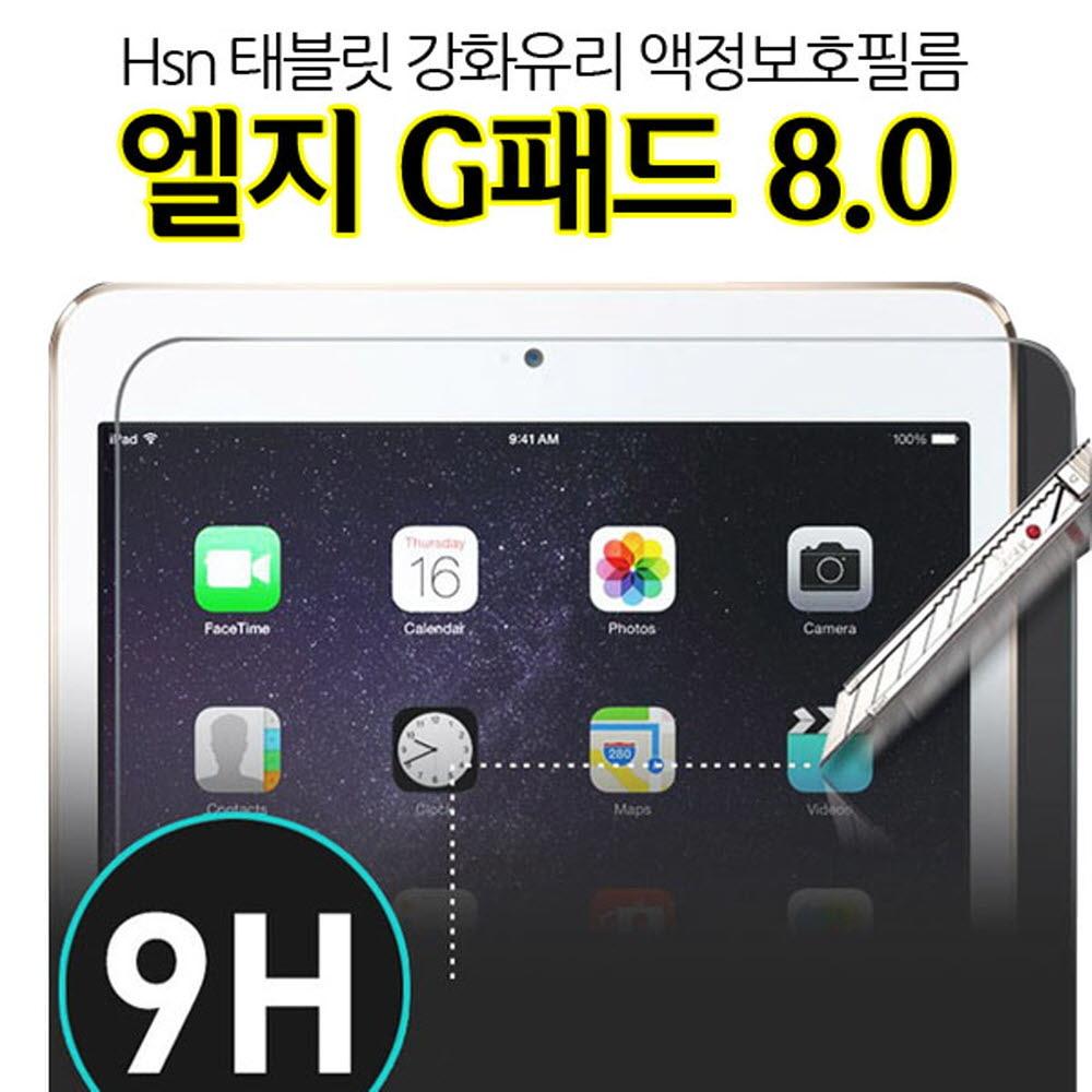 [더산모바일]Hsn 엘지G패드 8.0 강화유리 액정보호필름 테블릿