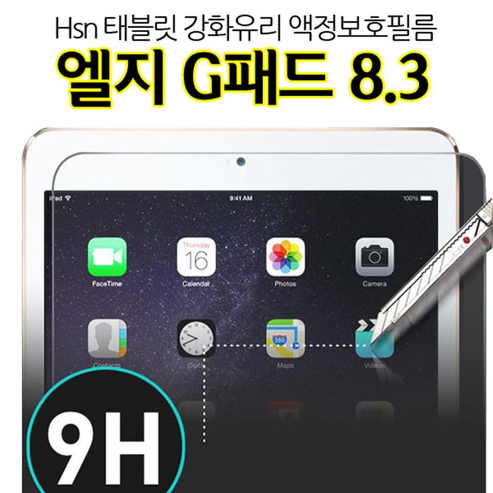 [더산모바일]Hsn 엘지G패드 8.3 강화유리 액정보호필름 테블릿
