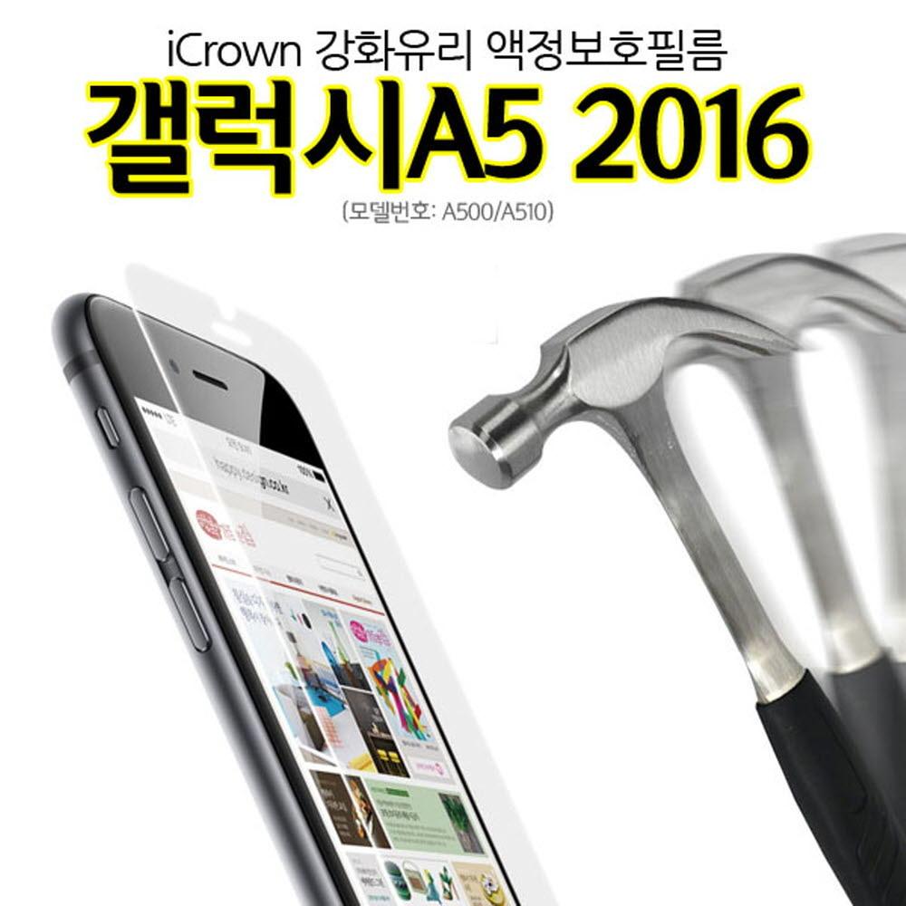 [더산모바일]iCrown 5장 갤럭시A5 2016 액정필름 강화유리 A510 A500