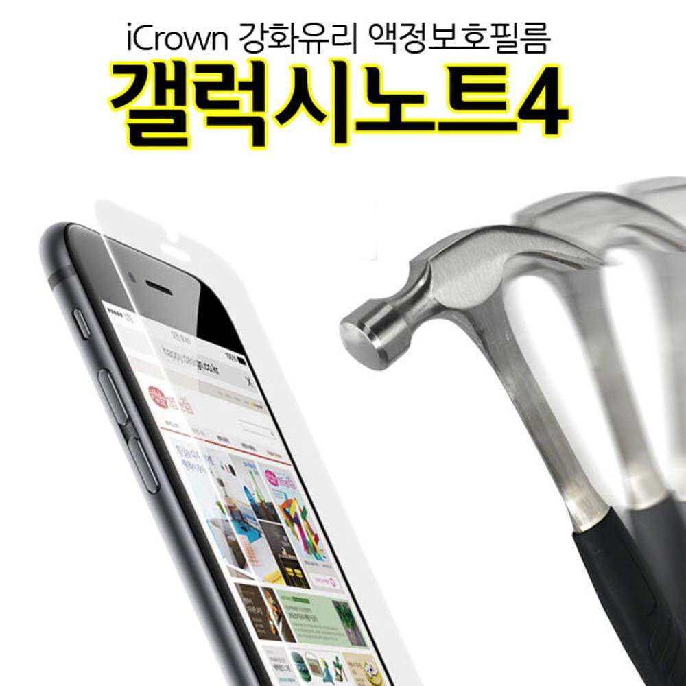 [더산모바일]iCrown 5장 갤럭시노트4 액정필름 강화유리 N910