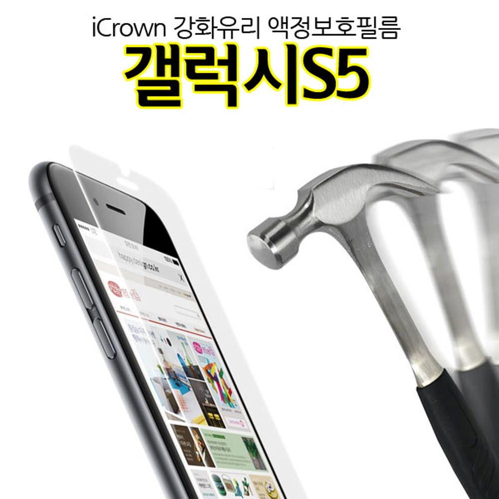 [더산모바일]iCrown 5장 갤럭시S5 액정필름 강화유리 G900