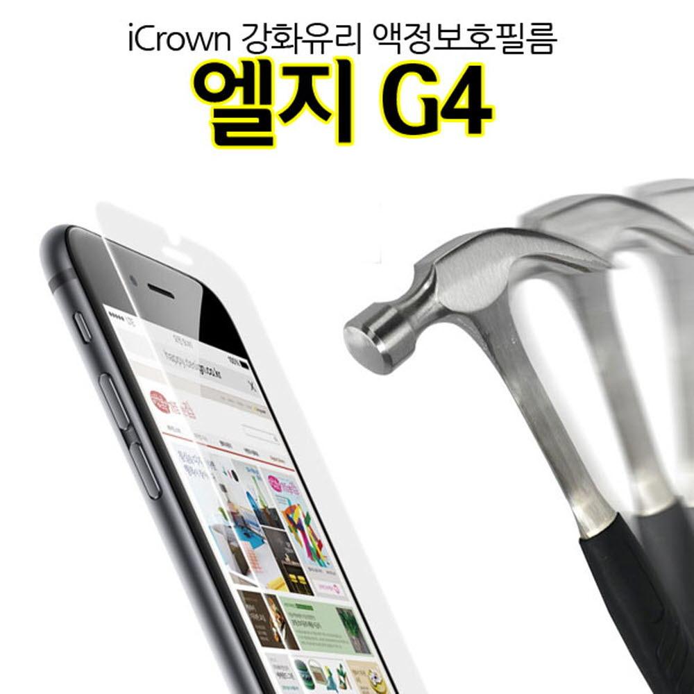 [더산모바일]iCrown 5장 엘지G4 액정필름 강화유리 F500