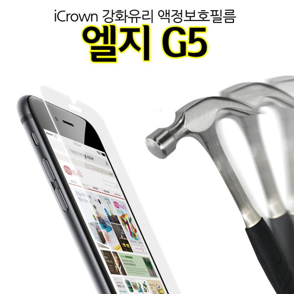 [더산모바일]iCrown 5장 엘지G5 액정필름 강화유리 F700