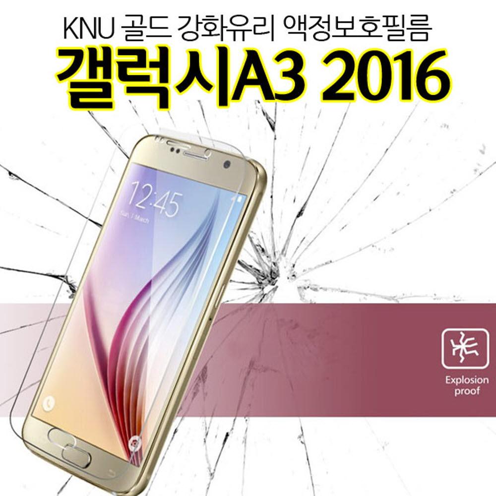 [더산모바일]KNU 골드 갤럭시A3 2016 강화유리 액정필름 A310 9H
