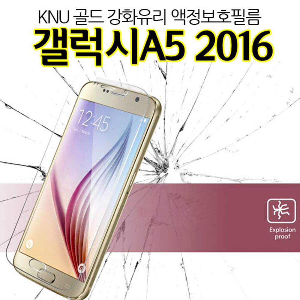 [더산모바일]KNU 골드 갤럭시A5 2016 강화유리 액정필름 A510 9H