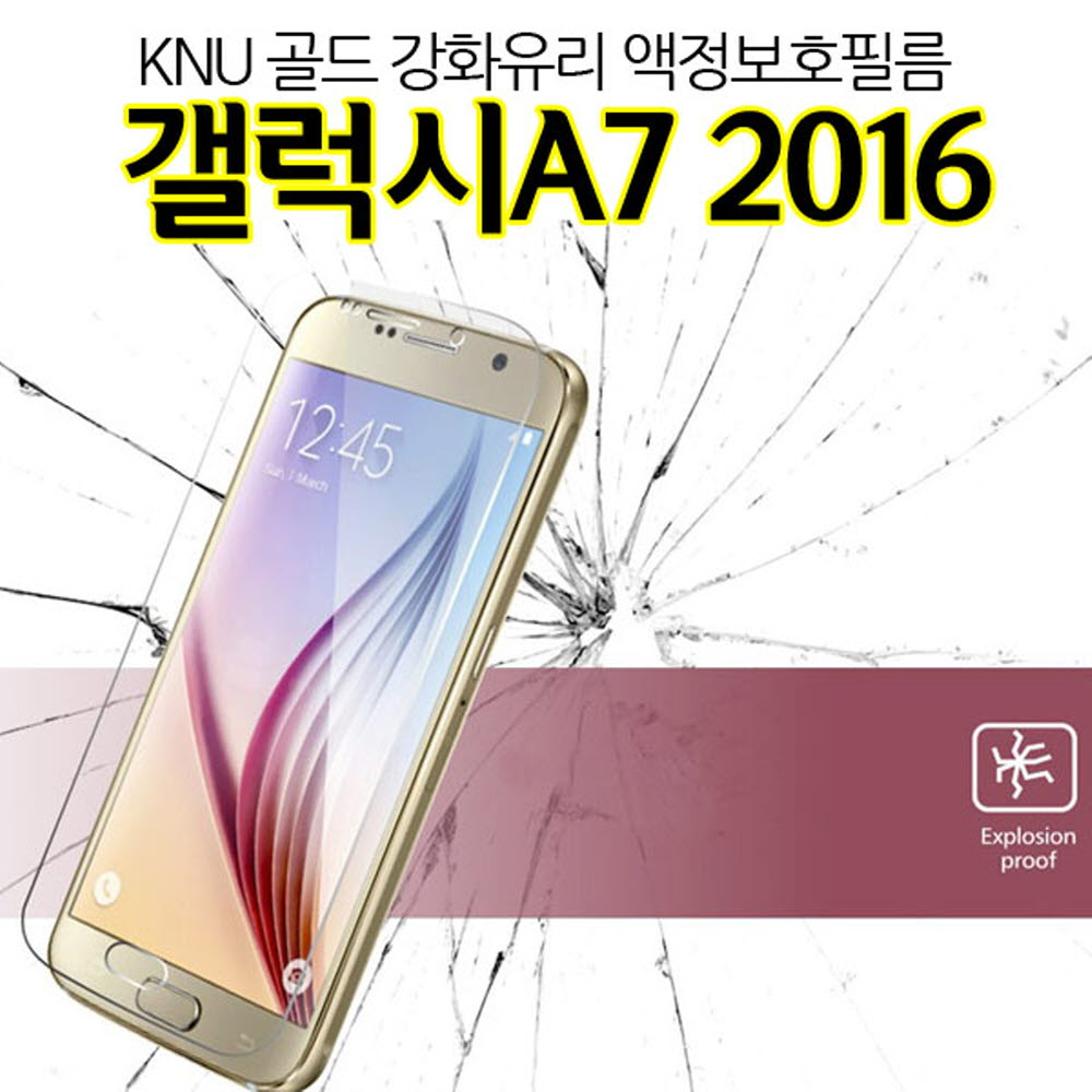 [더산모바일]KNU 골드 갤럭시A7 2016 강화유리 액정필름 A710 9H