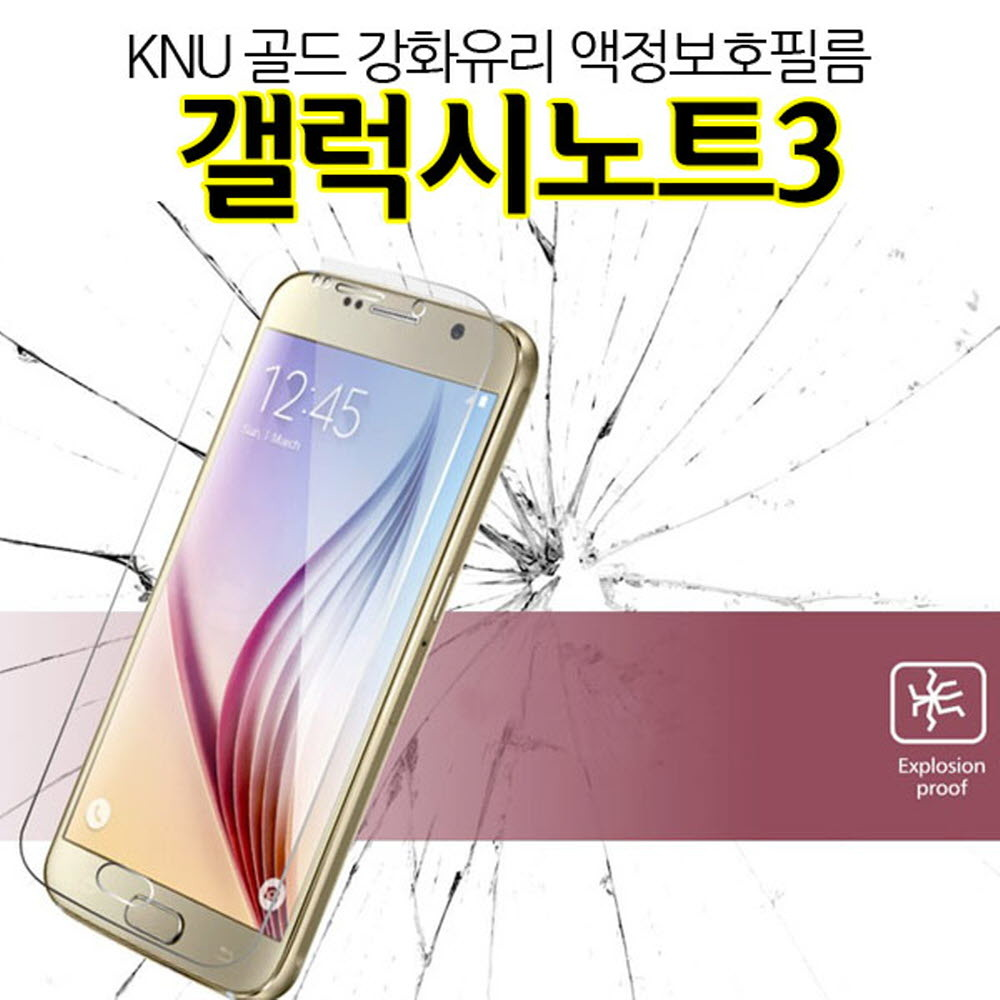 [더산모바일]KNU 골드 갤럭시노트3 강화유리 액정필름 N900 9H