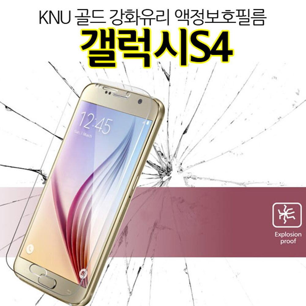 [더산모바일]KNU 골드 갤럭시S4 강화유리 액정필름 9H