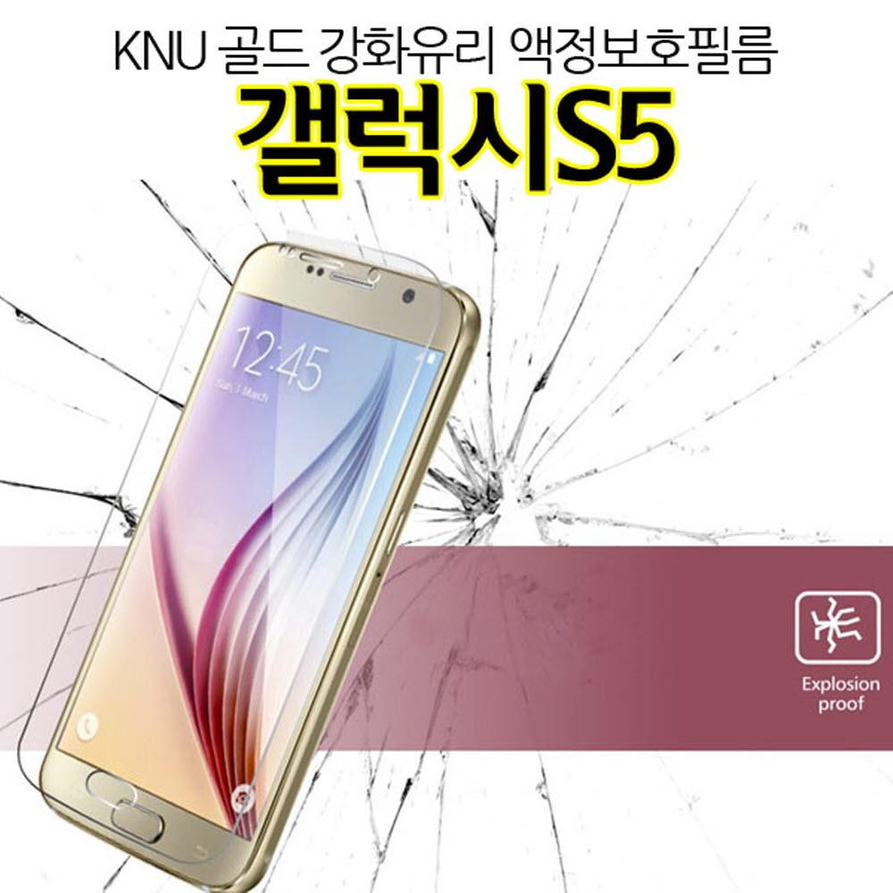[더산모바일]KNU 골드 갤럭시S5 강화유리 액정필름 G900 9H