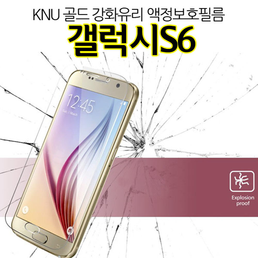 [더산모바일]KNU 골드 갤럭시S6 강화유리 액정필름 G920 9H