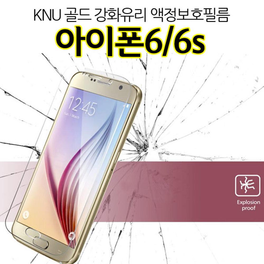 [더산모바일]KNU 골드 아이폰6 강화유리 액정필름 iPhone6 9H
